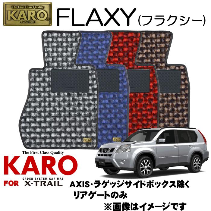 KARO カロ FLAXY(フラクシー) 2223エクストレイル用フロアマット【エクストレイル(NT31)/リアゲートのみ(AXIS ラゲッジサイドボックス除く)】