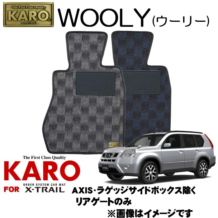 KARO カロ WOOLY(ウーリー) 2223エクストレイル用フロアマット【エクストレイル(NT31)/リアゲートのみ(AXIS ラゲッジサイドボックス除く)】