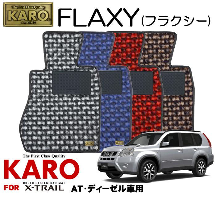 KARO カロ FLAXY(フラクシー) 3248 エクストレイル用フロアマット4点セット 【ニッサン エクストレイル(DNT31)用】