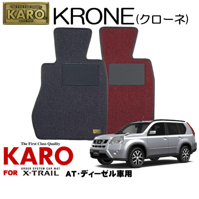 KARO カロ KRONE(クローネ) 3248 エクストレイル用フロアマット4点セット 【ニッサン エクストレイル(DNT31)用】