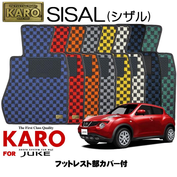KARO カロ SISAL(シザル) 2792 ジューク用フロアマット4点セット 【ジューク(YF F NF15)/フットレスト部カバー付】