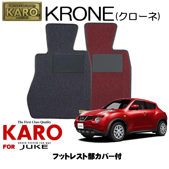 KARO カロ KRONE(クローネ) 2792 ジューク用フロアマット4点セット 【ジューク(YF F NF15)/フットレスト部カバー付】