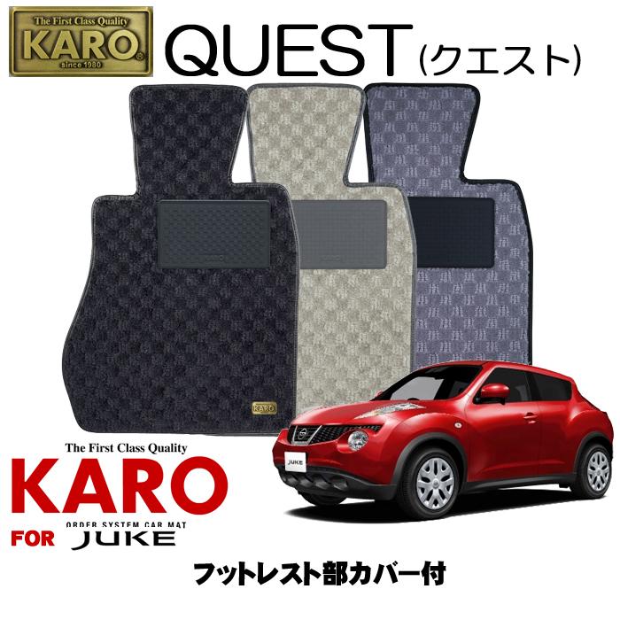 KARO カロ QUEST(クエスト) 2792 ジューク用フロアマット4点セット 【ジューク(YF F NF15)/フットレスト部カバー付】