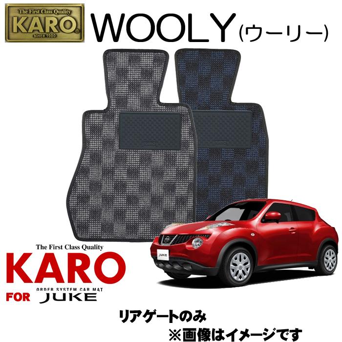 KARO カロ WOOLY(ウーリー) 2793ジューク用フロアマット【ジューク(YF F NF15)/リアゲートのみ】