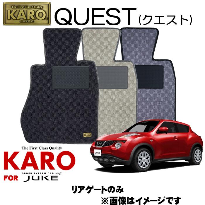 KARO カロ QUEST(クエスト) 2793ジューク用フロアマット【ジューク(YF F NF15)/リアゲートのみ】
