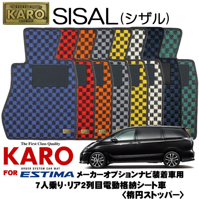 KARO カロ SISAL(シザル) 3192エスティマ用フロアマット11点セット【エスティマ(R50系)/7人乗り リア2列目電動格納シート車(メーカーオプションナビ装着車用 楕円ストッパー)】
