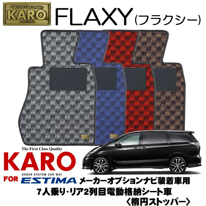 KARO カロ FLAXY(フラクシー) 3192エスティマ用フロアマット11点セット【エスティマ(R50系)/7人乗り リア2列目電動格納シート車(メーカーオプションナビ装着車用 楕円ストッパー)】