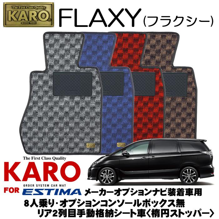 KARO カロ FLAXY(フラクシー) 3194 エスティマ用フロアマット9点セット 【エスティマ(R50系)/8人乗り オプションコンソールボックス無 リア2列目手動格納シート車(MOPナビ装着車用 楕円ストッパー)】