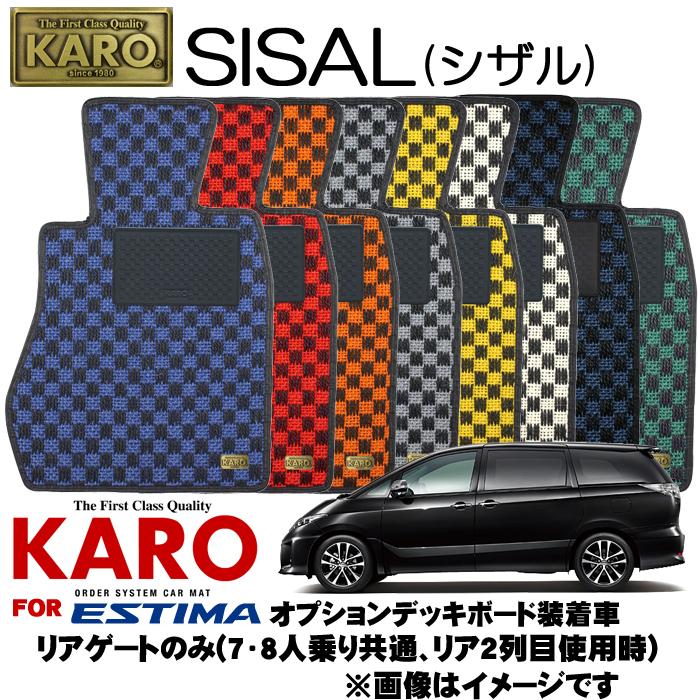 KARO カロ SISAL(シザル) 2303エスティマ用フロアマット【エスティマ(R50系)/7 8人乗り共通 リアゲートのみ(リア2列目使用時 オプションデッキボード装着車用)】