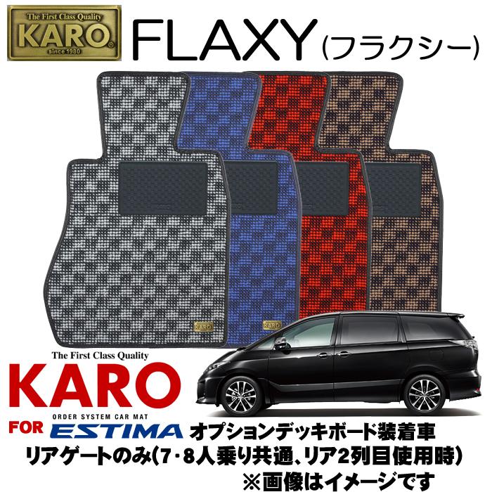 KARO カロ FLAXY(フラクシー) 2303エスティマ用フロアマット【エスティマ(R50系)/7 8人乗り共通 リアゲートのみ(リア2列目使用時 オプションデッキボード装着車用)】