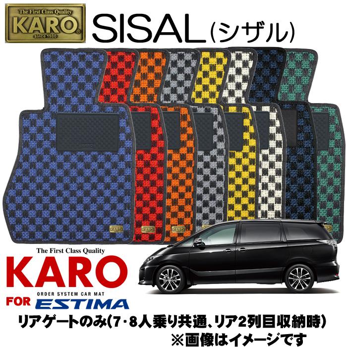KARO カロ SISAL(シザル) 2304 エスティマ用フロアマット 【エスティマ(R50系)/7 8人乗り共通 リアゲートのみ(リア2列目収納時用)】