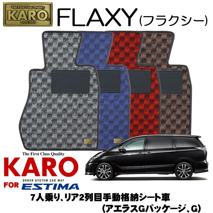 KARO カロ FLAXY(フラクシー) 2210エスティマ用フロアマット11点セット【エスティマ(R50系)/7人乗り リア2列目手動格納シート車[アエラスGパッケージ G]】