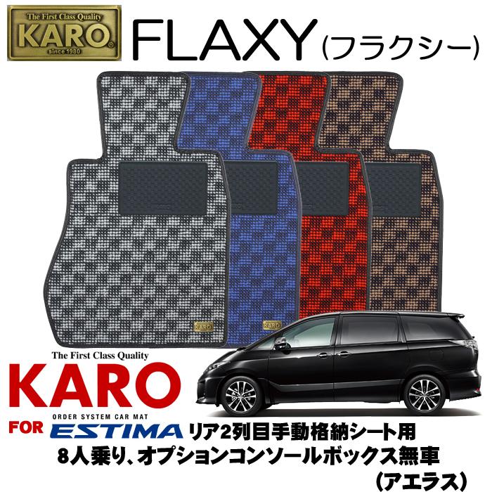 KARO カロ FLAXY(フラクシー) 2169 エスティマ用フロアマット9点セット 【エスティマ(R50系)/8人乗り オプションコンソールボックス無 リア2列目手動格納シート車[アエラス]】