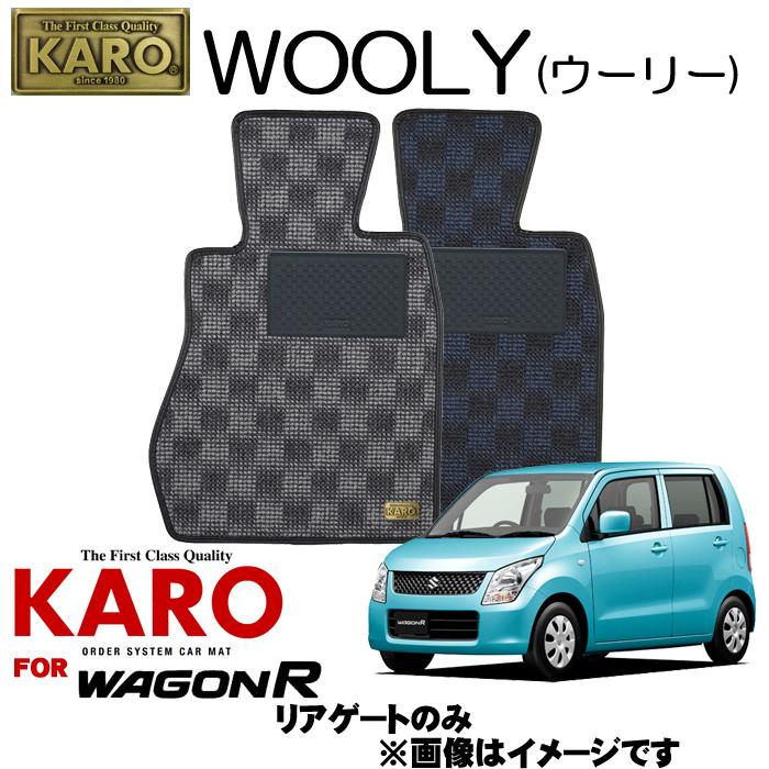KARO カロ WOOLY(ウーリー) 2489 ワゴンR用フロアマット 【ワゴンR(MH23S)/リアゲートのみ】