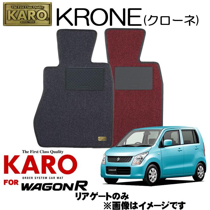 KARO カロ KRONE(クローネ) 2489 ワゴンR用フロアマット 【ワゴンR(MH23S)/リアゲートのみ】