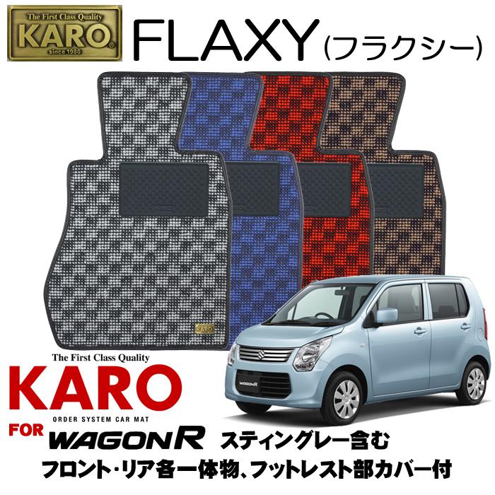 KARO カロ FLAXY(フラクシー) 3223ワゴンR用フロアマット2点セット【ワゴンR(MH34S)/フロント リア各一体物 フットレスト部カバー付(スティングレー含む)】