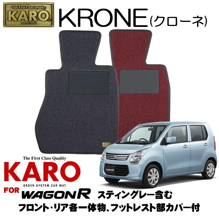 KARO カロ KRONE(クローネ) 3223 ワゴンR用フロアマット2点セット 【ワゴンR(MH34S)/フロント リア各一体物 フットレスト部カバー付(スティングレー含む)】