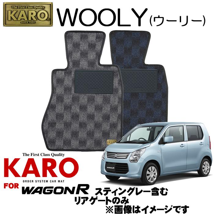 KARO カロ WOOLY(ウーリー) 3224ワゴンR用フロアマット【ワゴンR(MH34S)/リアゲートのみ(スティングレー含む)】