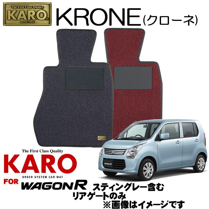 KARO カロ KRONE(クローネ) 3224ワゴンR用フロアマット【ワゴンR(MH34S)/リアゲートのみ(スティングレー含む)】