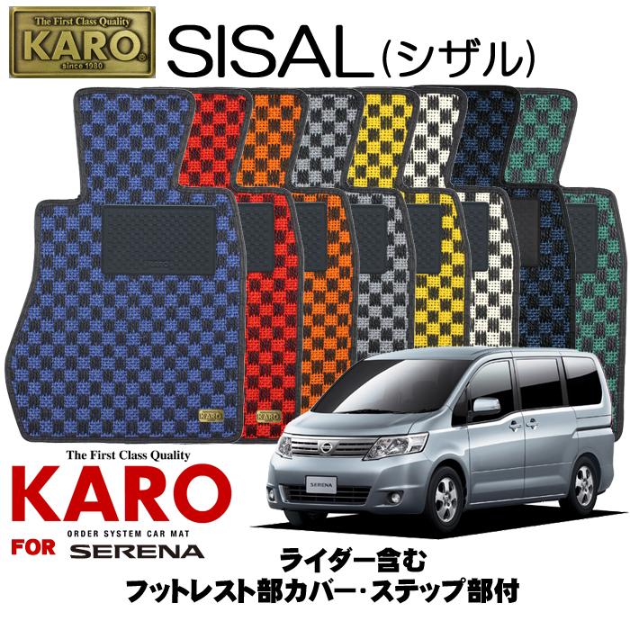 KARO カロ SISAL(シザル) 2913 セレナ用フロアマット11点セット 【セレナ(C26系)/フットレスト部カバー ステップ部付(ライダー含む)】