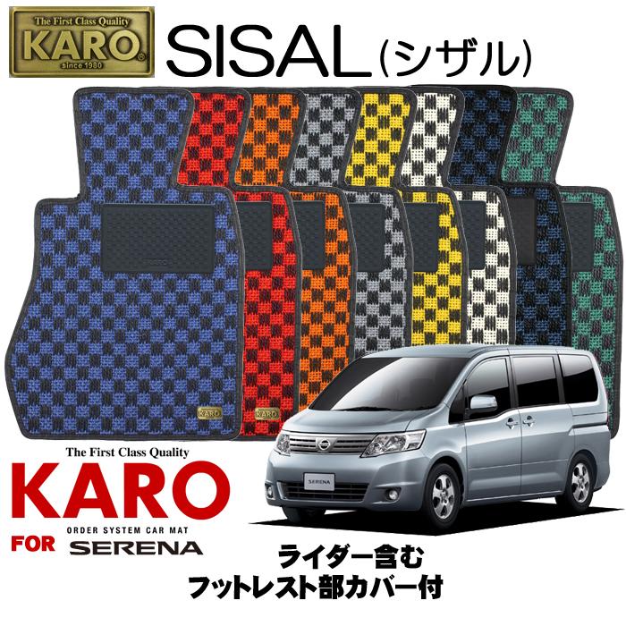 KARO カロ SISAL(シザル) 2914セレナ用フロアマット7点セット【セレナ(C26系)/フットレスト部カバー付(ライダー含む)】