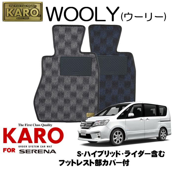 KARO カロ WOOLY(ウーリー) 3247セレナ用フロアマット7点セット【セレナ(C26)/フットレスト部カバー付(S-ハイブリッド ライダー含む)】