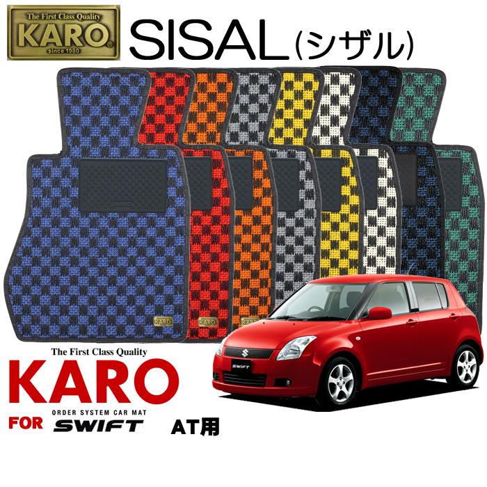 KARO カロ SISAL(シザル) 2163スイフト用フロアマット4点セット【スイフト(ZC#1S系)/AT車】