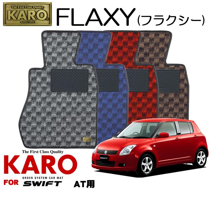 KARO カロ FLAXY(フラクシー) 2163 スイフト用フロアマット4点セット 【スイフト(ZC#1S系)/AT車】