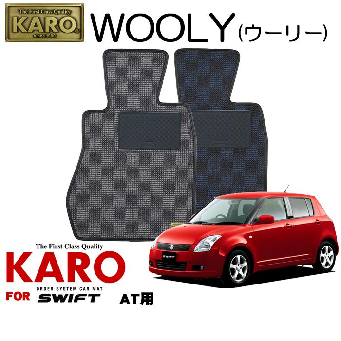 KARO カロ WOOLY(ウーリー) 2163 スイフト用フロアマット4点セット 【スイフト(ZC#1S系)/AT車】