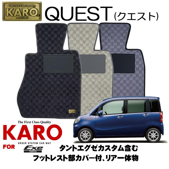 KARO カロ QUEST(クエスト) 2734タントエグゼ用フロアマット3点セット【タントエグゼ(L455S)/フットレスト部カバー付、リア一体物(タントエグゼカスタム含む)】