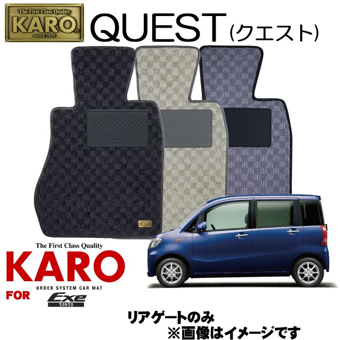 KARO カロ QUEST(クエスト) 2735タントエグゼ用フロアマット【タントエグゼ(L455S)/リアゲートのみ】