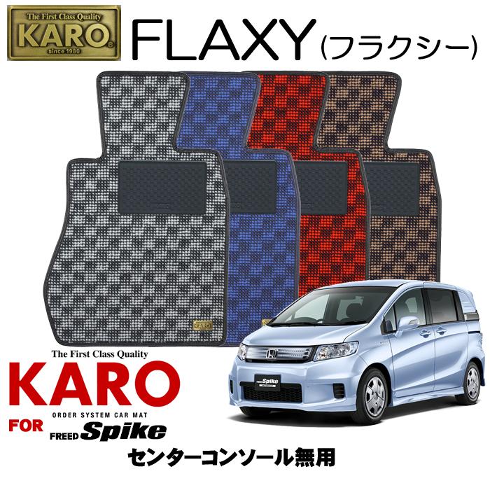 KARO カロ FLAXY(フラクシー) 2813 フリードスパイク用フロアマット5点セット 【フリードスパイク(GB系)/センターコンソール無車】