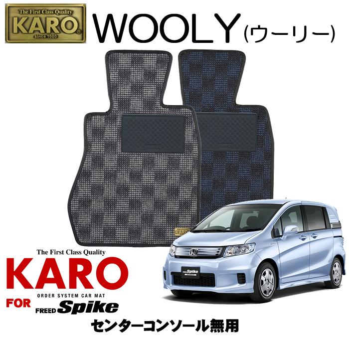 KARO カロ WOOLY(ウーリー) 2813フリードスパイク用フロアマット5点セット【フリードスパイク(GB系)/センターコンソール無車】