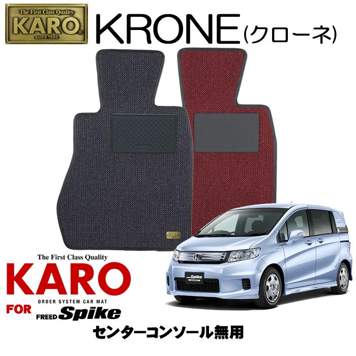 KARO カロ KRONE(クローネ) 2813フリードスパイク用フロアマット5点セット【フリードスパイク(GB系)/センターコンソール無車】