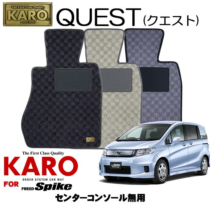 KARO カロ QUEST(クエスト) 2813 フリードスパイク用フロアマット5点セット 【フリードスパイク(GB系)/センターコンソール無車】