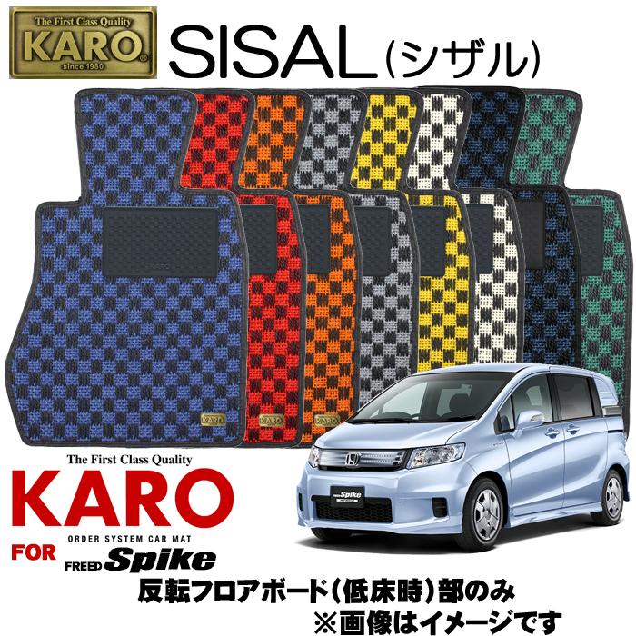 KARO カロ SISAL(シザル) 2815 フリードスパイク用フロアマット2点セット 【フリードスパイク(GB系)/反転フロアボード(低床時)部のみ】