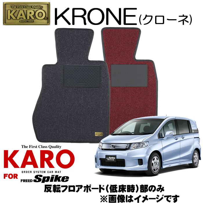 KARO カロ KRONE(クローネ) 2815 フリードスパイク用フロアマット2点セット 【フリードスパイク(GB系)/反転フロアボード(低床時)部のみ】