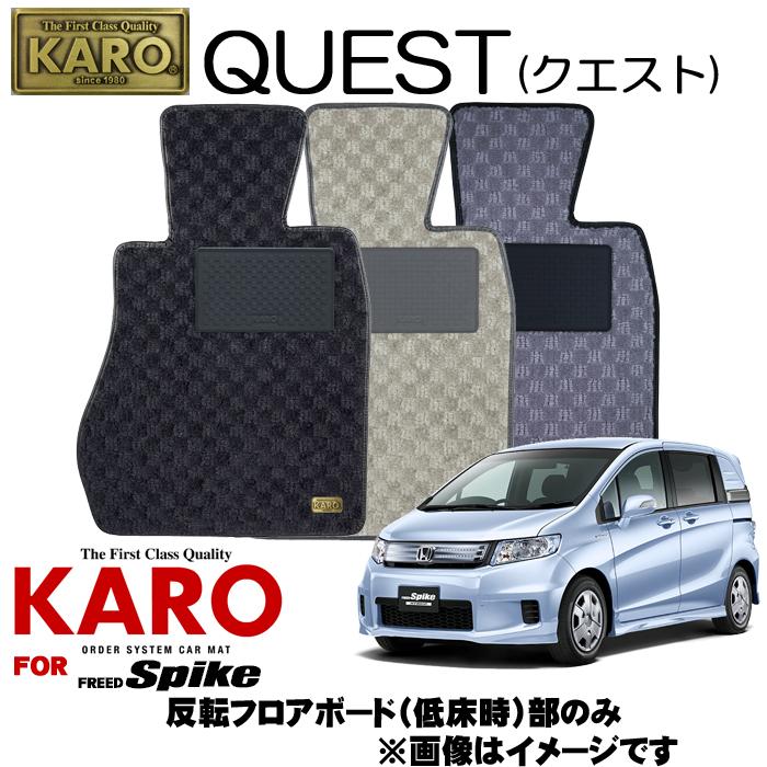 KARO カロ QUEST(クエスト) 2815フリードスパイク用フロアマット2点セット【フリードスパイク(GB系)/反転フロアボード(低床時)部のみ】