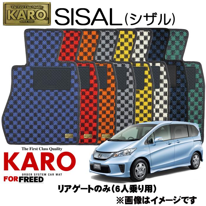 KARO カロ SISAL(シザル) 3046フリードハイブリッド用フロアマット【フリード(GP系)/リアゲートのみ(6人乗り用)】