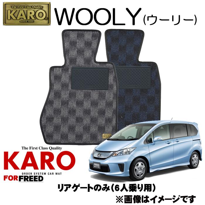 KARO カロ WOOLY(ウーリー) 3046 フリードハイブリッド用フロアマット 【フリード(GP系)/リアゲートのみ(6人乗り用)】