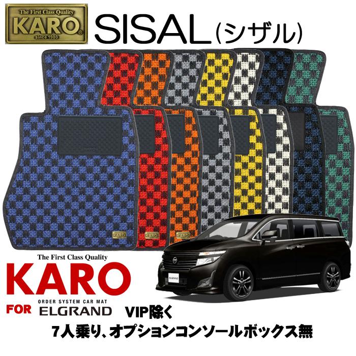 KARO カロ SISAL(シザル) 2832 エルグランド用フロアマット5点セット 【エルグランド(E52)/7人乗り、オプションコンソールボックス無車(VIP除く)】