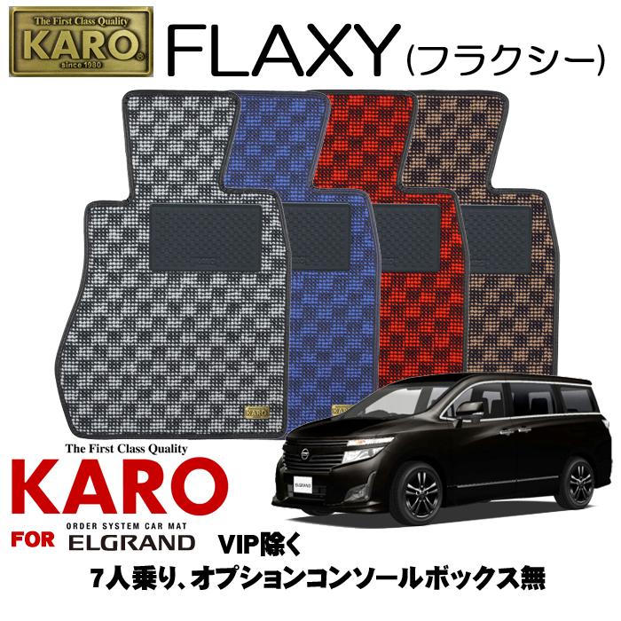 KARO カロ FLAXY(フラクシー) 2832 エルグランド用フロアマット5点セット 【エルグランド(E52)/7人乗り、オプションコンソールボックス無車(VIP除く)】