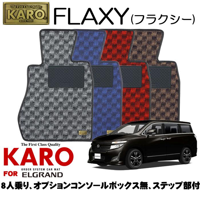 KARO カロ FLAXY(フラクシー) 2830 エルグランド用フロアマット7点セット 【エルグランド(E52)/8人乗り、オプションコンソールボックス無車、ステップ部付】