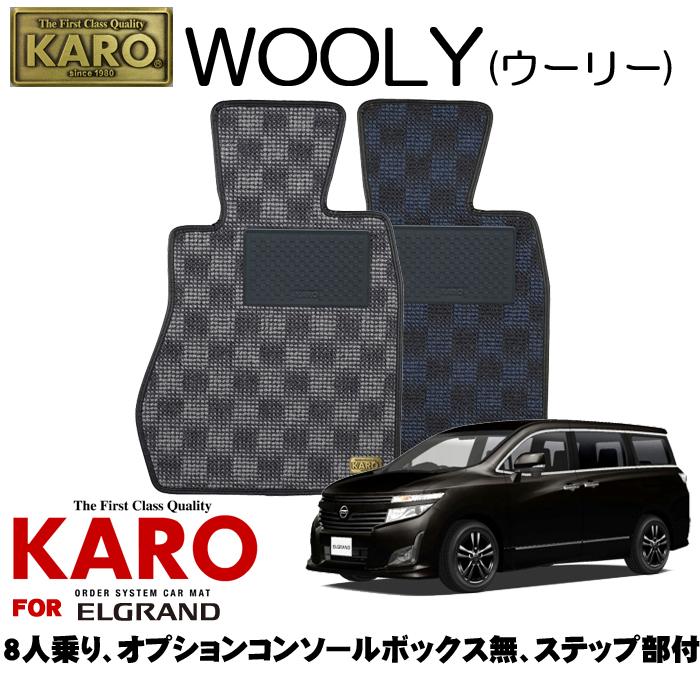 KARO カロ WOOLY(ウーリー) 2830エルグランド用フロアマット7点セット【エルグランド(E52)/8人乗り、オプションコンソールボックス無車、ステップ部付】