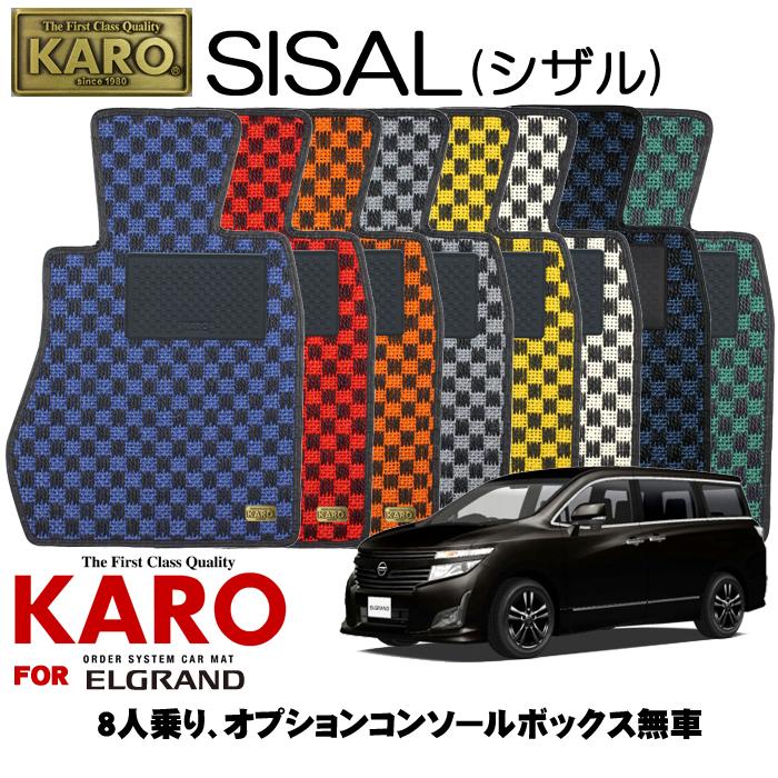 KARO カロ SISAL(シザル) 2833エルグランド用フロアマット5点セット【エルグランド(E52)/8人乗り、オプションコンソールボックス無車】