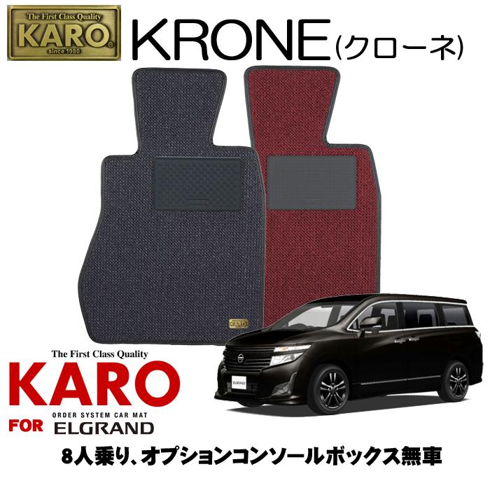 KARO カロ KRONE(クローネ) 2833エルグランド用フロアマット5点セット【エルグランド(E52)/8人乗り、オプションコンソールボックス無車】