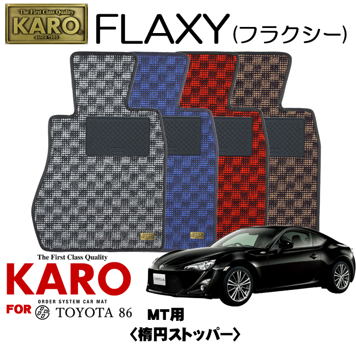 KARO カロ FLAXY(フラクシー) 3091 86用フロアマット4点セット 【86(ZN6)/MT車(楕円ストッパー)】