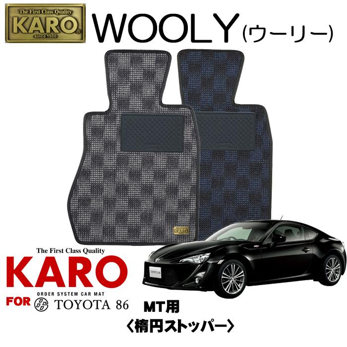 KARO カロ WOOLY(ウーリー) 3091 86用フロアマット4点セット 【86(ZN6)/MT車(楕円ストッパー)】