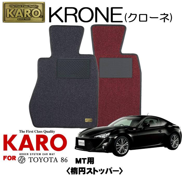 KARO カロ KRONE(クローネ) 309186用フロアマット4点セット【86(ZN6)/MT車(楕円ストッパー)】