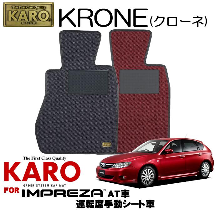 KARO カロ KRONE(クローネ) 2192 インプレッサ用フロアマット4点セット 【インプレッサ(GH系)/AT、運転席手動シート車】
